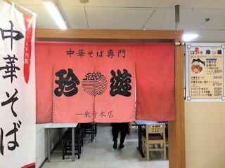 【京都】中華そば専門珍遊特設茶屋