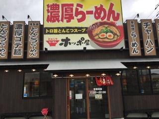 濃厚とんこつラーメン ホッポ屋加古川店