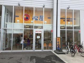 松屋加古川野口町店