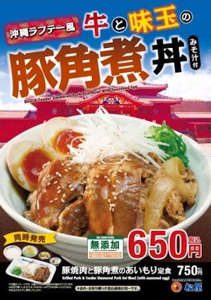 松屋牛と味玉の豚角煮丼のフェアメニュー