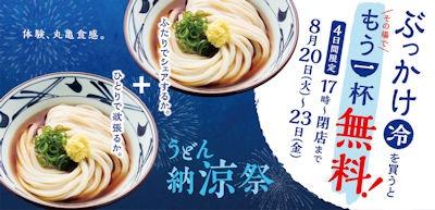 丸亀製麺うどん納涼祭の告知ポップ