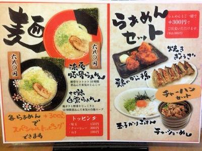 串カツ麺酒場串めんずのメニュー