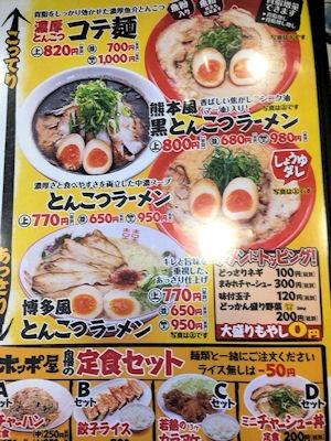 濃厚とんこつラーメン ホッポ屋加古川店のメニュー
