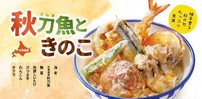 天丼・天ぷら本舗さん天秋刀魚ときのこの天丼のメニュー
