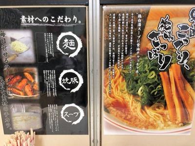 【京都】中華そば専門珍遊の案内