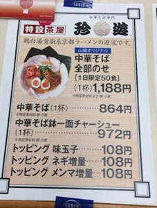 【京都】中華そば専門珍遊特設茶屋のメニュー