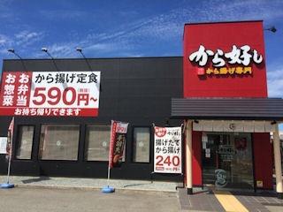 からあげ専門店 から好し加古川平岡店