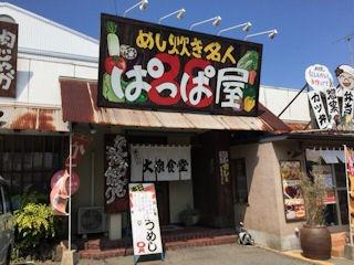 めし炊き名人ぱっぱ屋