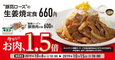 松屋豚肩ロースの生姜焼定食(肉1.5倍)のフェアメニュー