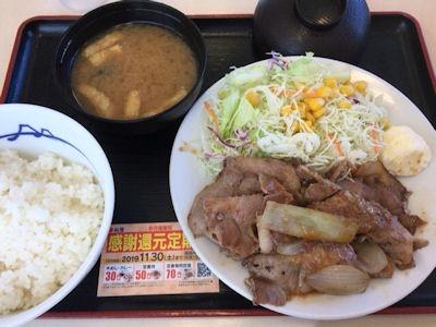 松屋豚肩ロースの生姜焼定食(肉1.5倍)