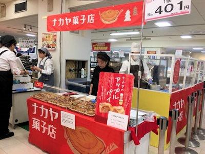 ナカヤ菓子店アップルパイ