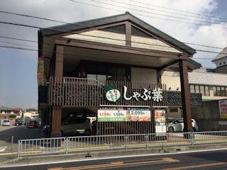 しゃぶしゃぶブッフェ しゃぶ葉加古川店