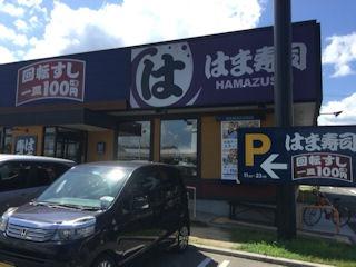 はま寿司加古川平岡店