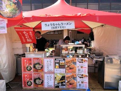 第17回加古川楽市りょうちゃんラーメンブース