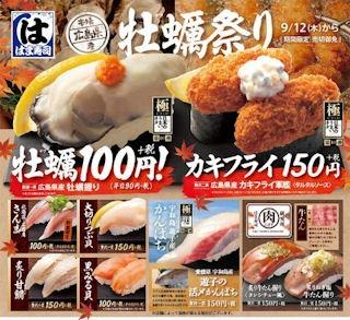 はま寿司牡蠣祭りフェアメニュー