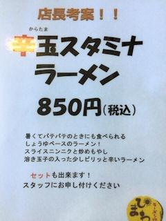 ラーメン屋ひまわり辛玉スタミナラーメンのメニュー