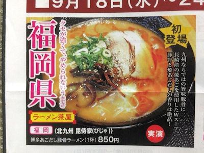 福岡北九州毘侍家(びじゃ)ラーメン茶屋