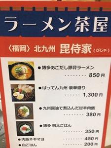 福岡北九州毘侍家ラーメン茶屋のメニュー