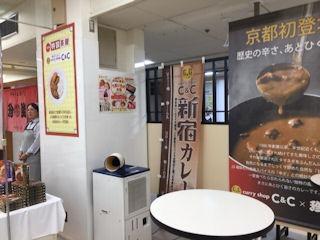 新宿カレーショップ C&C CURRY SHOP特設茶屋