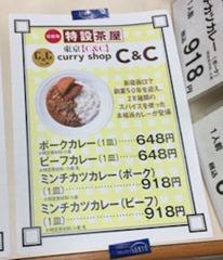 新宿curryshopC&C特設茶屋のメニュー