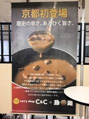 新宿curryshopC&C特設茶屋
