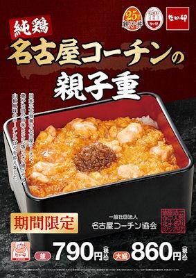 なか卯純鶏名古屋コーチンの親子重のメニュー