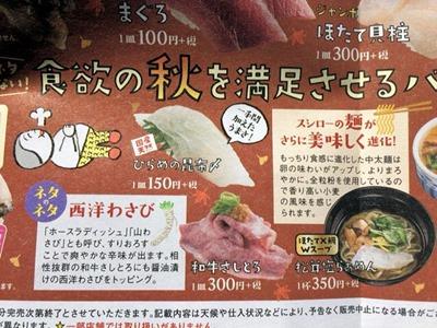 スシローどでかネタ祭松茸塩らぁめん