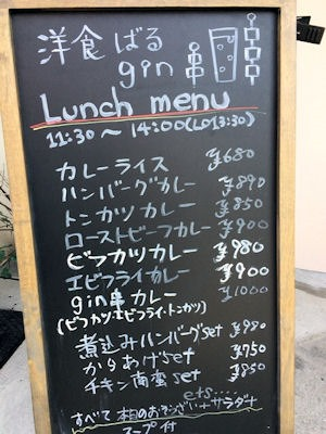 洋食ばるgin串Lunch menu