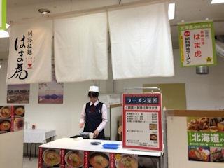 釧路拉麺はま虎ラーメン茶屋