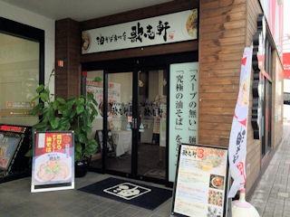 油そば専門店 歌志軒加古川ジョイパーク店