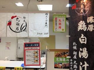 札幌麺屋丸鶏庵ラーメン茶屋