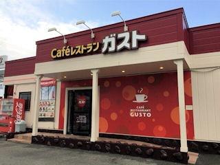 Cafe レストラン ガスト高砂店