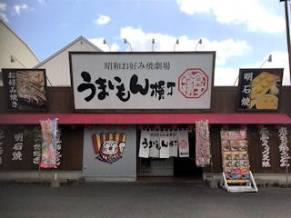 昭和お好み焼劇場うまいもん横丁高砂店