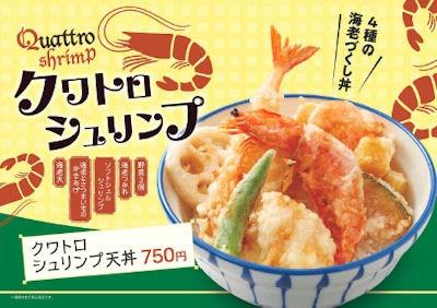 天丼・天ぷら本舗さん天クワトロシュリンプ天丼のメニュー