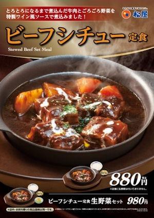 松屋ビーフシチュー定食のフェアメニュー