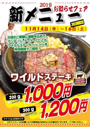 いきなり!ステーキ新メニューお知らせフェア