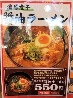 博多金龍濃厚煮干醤油ラーメンのメニュー