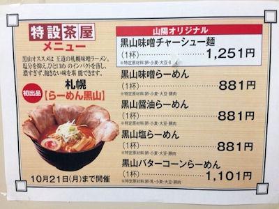 札幌らーめん黒山特設茶屋のメニュー