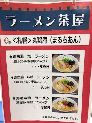 札幌麺屋丸鶏庵ラーメン茶屋のメニュー