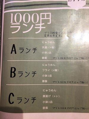 にゅうめん処小坂1000円ランチのメニュー