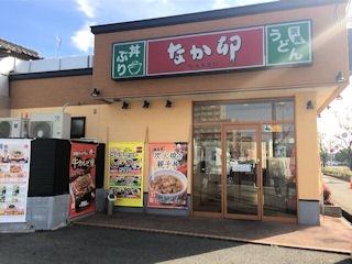 丼ぶりと京風うどんのなか卯加古川店