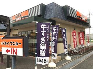 吉野家250号線加古川店