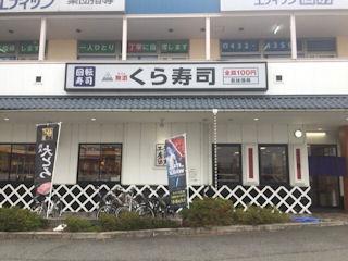 無添 くら寿司アイモール高砂店