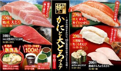 くら寿司旬の極みシリーズかにと大とろフェアメニュー