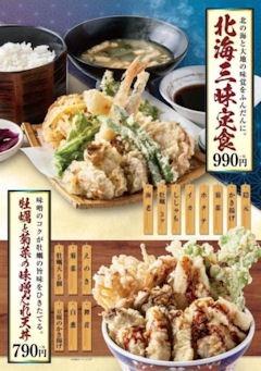 揚げ天まる牡蠣と春菊の味噌だれ天丼のメニュー