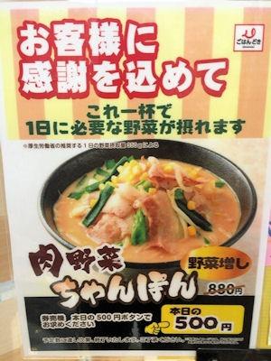 ごはんどき肉野菜ちゃんぽんのメニュー