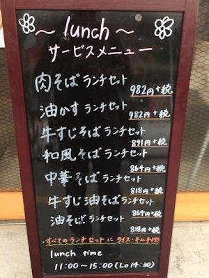 肉そば麺達ランチサービスメニュー
