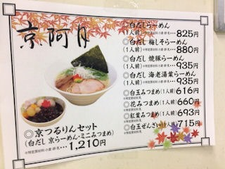 京都京阿月特設茶屋のお品書き