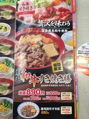 すき家黒毛和牛すき焼き丼のメニュー