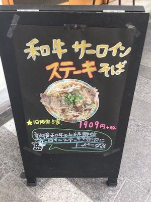 肉そば麺達和牛サーロインステーキそば